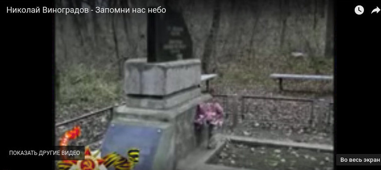 Николай Виноградов - Запомни нас небо - видео № 197