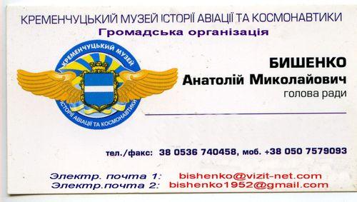 Визитка музей авиации Кременчуг