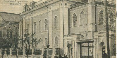 Главная Хоральная синагога Кременчуг — открытка № 260