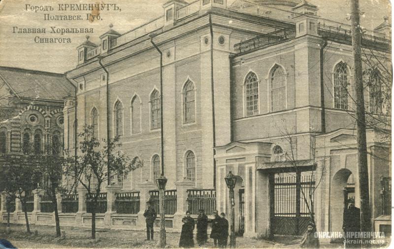 Главная Хоральная синагога Кременчуг - открытка № 260