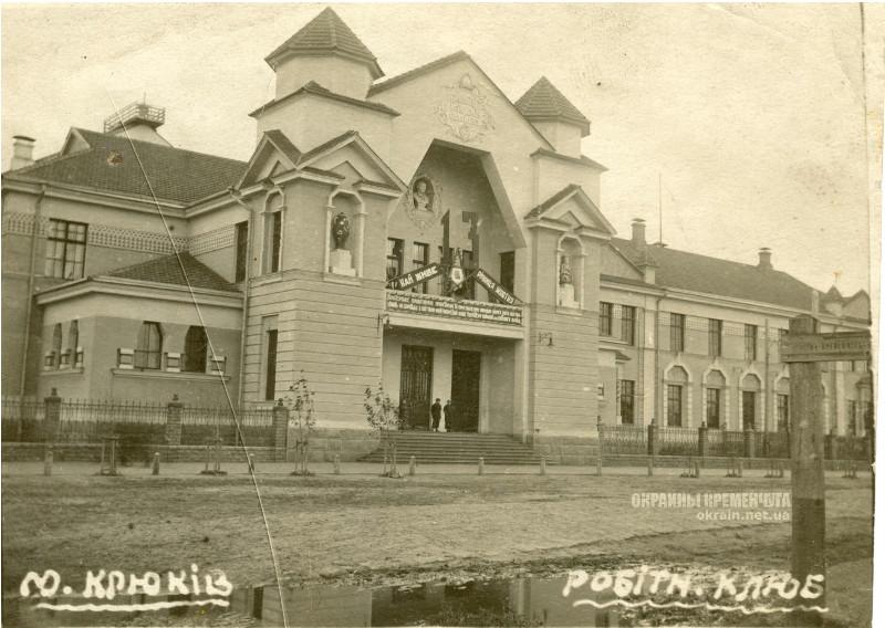 Клуб им. Котлова в Крюкове 1929 год - фото № 299