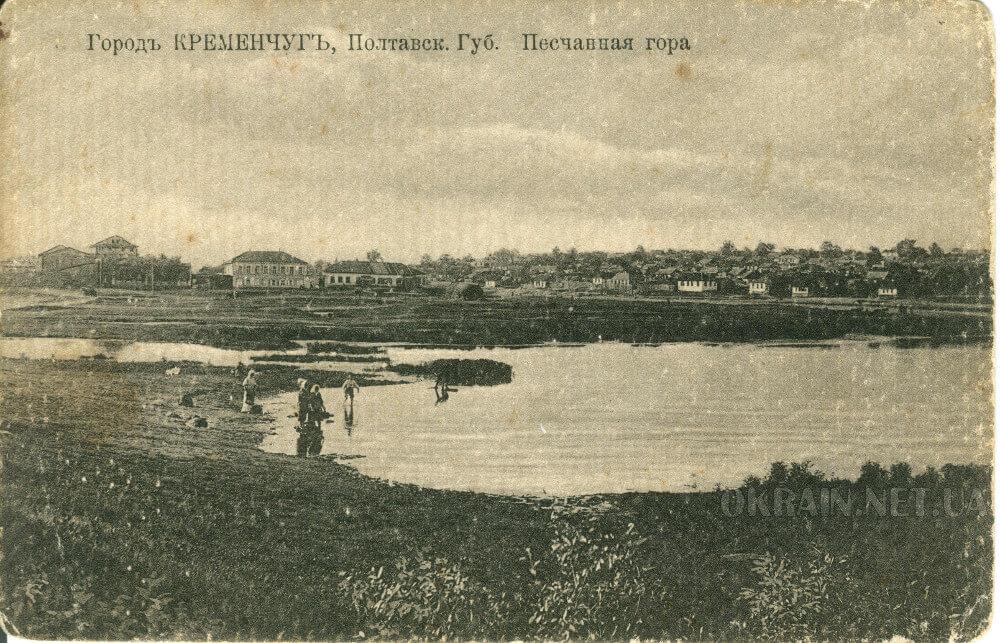 Город Кременчуг Песчаная гора - открытка номер 300