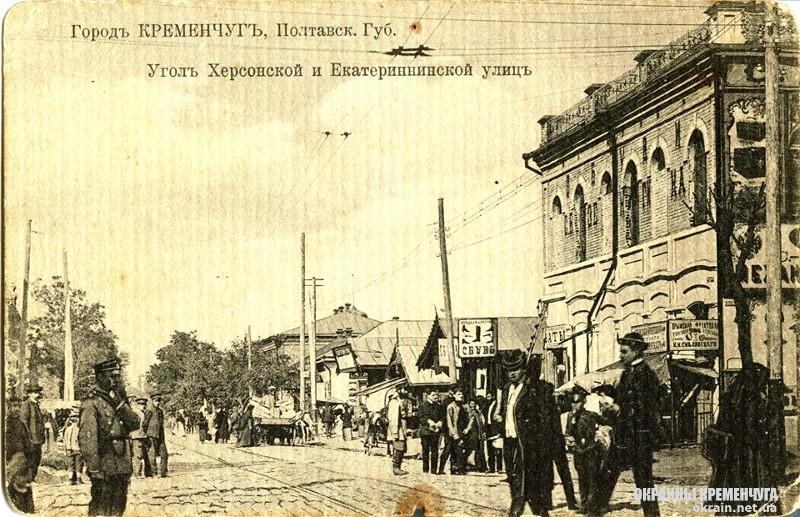 Угол Херсонской и Екатерининской улиц Кременчуг - фото № 462