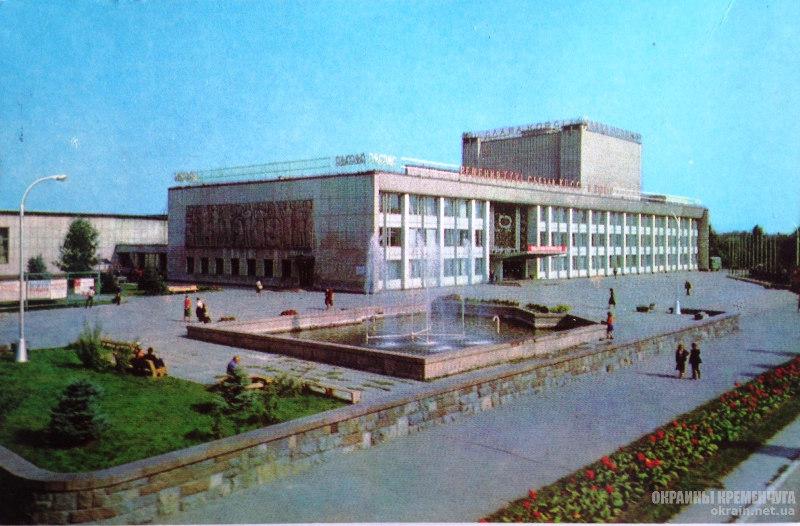 Дворец культуры им.Петровского Кременчуг 1983 год - фото № 478