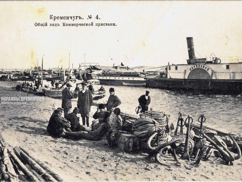 Общий вид коммерческой пристани Кременчуг - открытка № 494