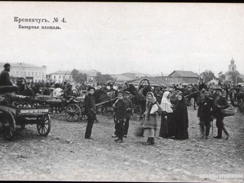 Кременчуг - базарная площадь - открытка № 495