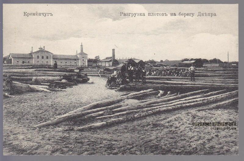 Разгрузка плотов на берегу Днепра Кременчуг открытка номер 502
