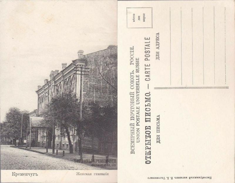 Женская гимназия в Кременчуге открытка номер 539
