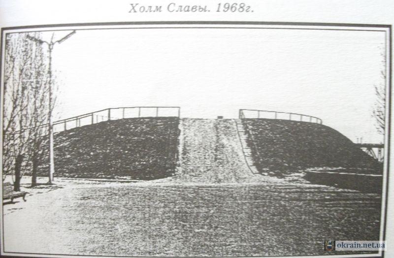 Недостроенный мемориал «Холм Боевой Славы» в Кременчуге