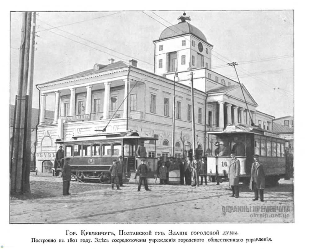 Городская Дума в Кременчуге фото номер 620