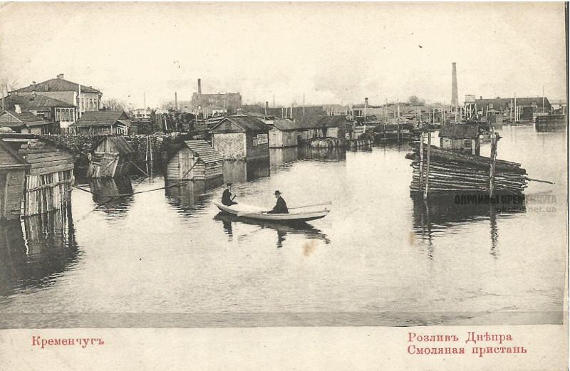 Смоляная пристань Кременчуг открытка номер 671