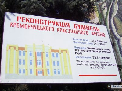 Краеведческий музей, реконструкция 2011 год