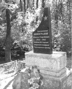 Новый памятник лётчику Виноградову 2009 год