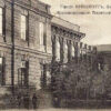 Railway technical school Kremenchug photo postcard number 749
