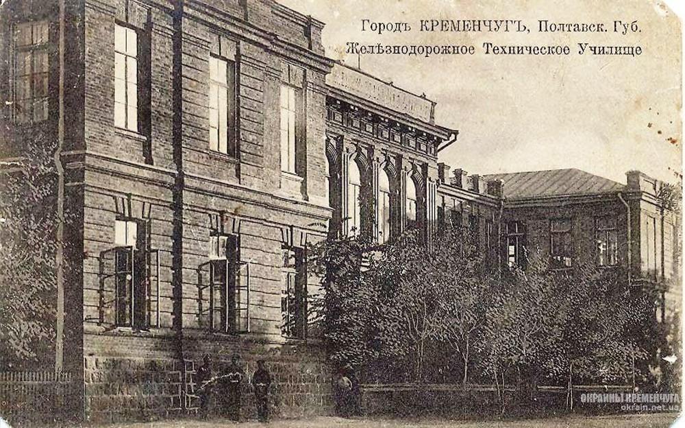 Железнодорожное техничное училище Кременчуг фото открытка номер 749