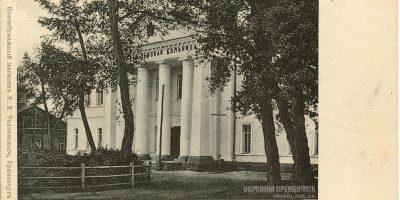 Земская больница Кременчуг — открытка № 805