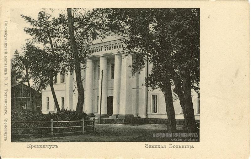 Земская больница Кременчуг - открытка № 805