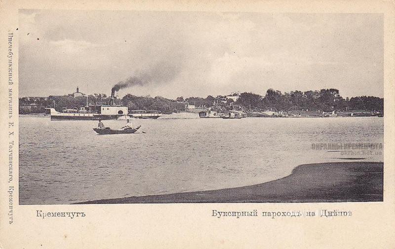 Буксирный пароход на Днепре Кременчуг открытка номер 824