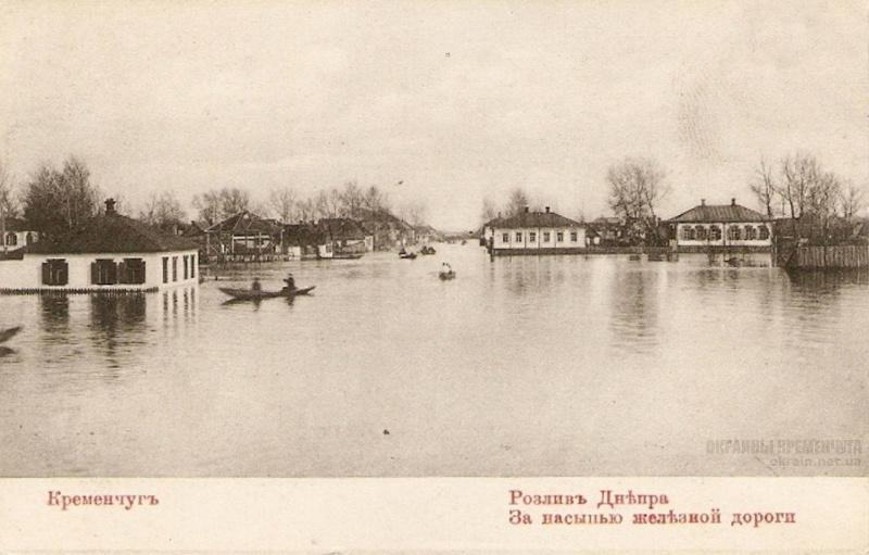 За насыпью железной дороги Кременчуг 1907 год открытка номер 836
