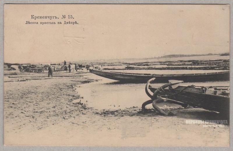 Лесная пристань на Днепре Кременчуг - открытка № 817