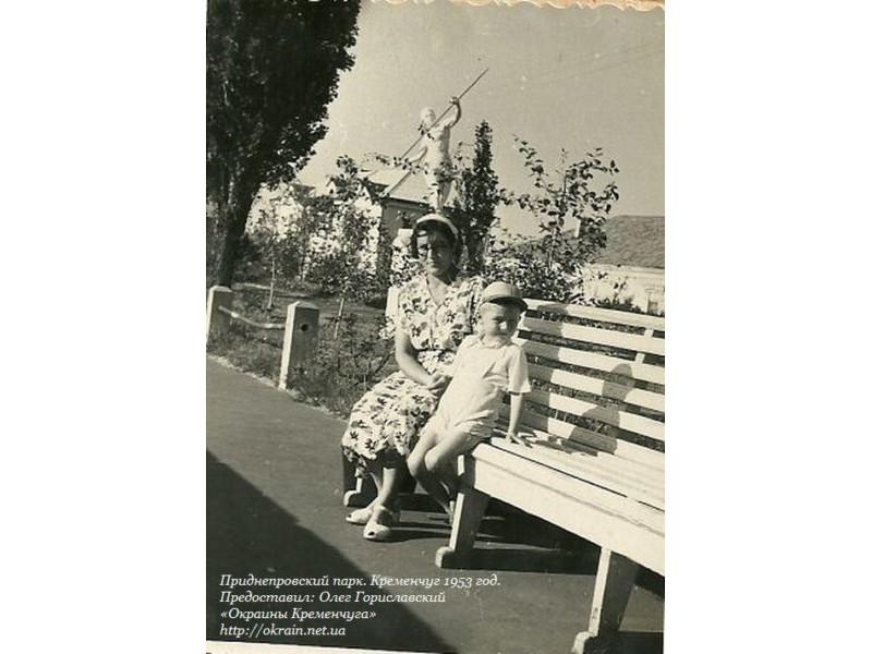 Сквер на Набережной Кременчуг 1953 год фото номер 906