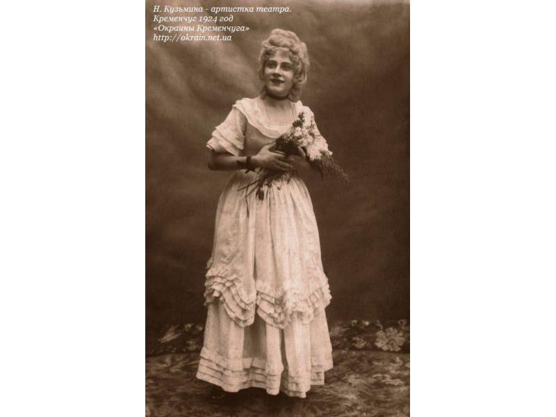 Актриса Н. Кузьмина Кременчуг 1924 год - фото № 926