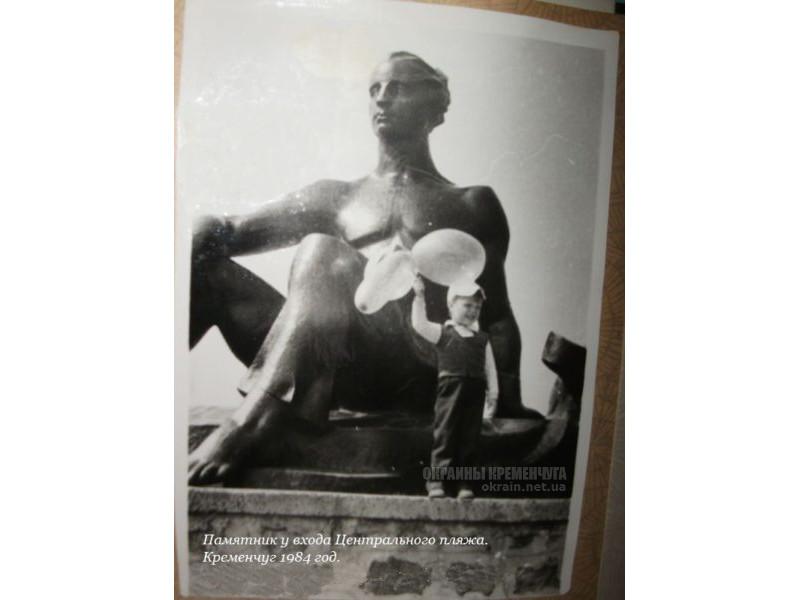 Памятник у входа на Центральный пляж Кременчуг 1984 год фото номер 969
