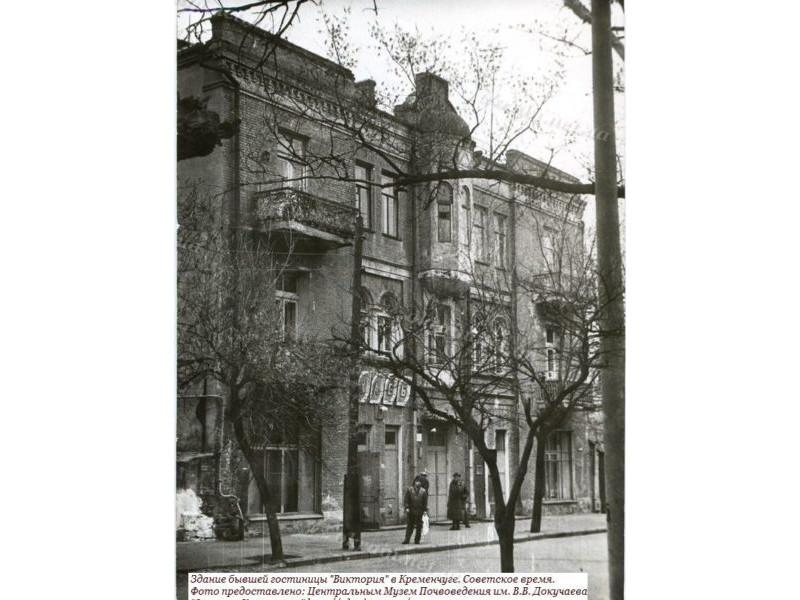 Здание бывшей гостиницы «Виктория» Кременчуг - фото № 1042