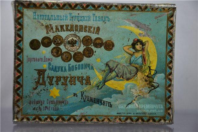 Кременчугская табачная фабрика Дурунча