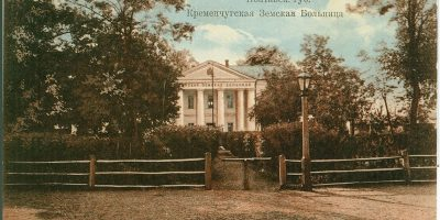 Кременчугская земская больница — открытка № 1129