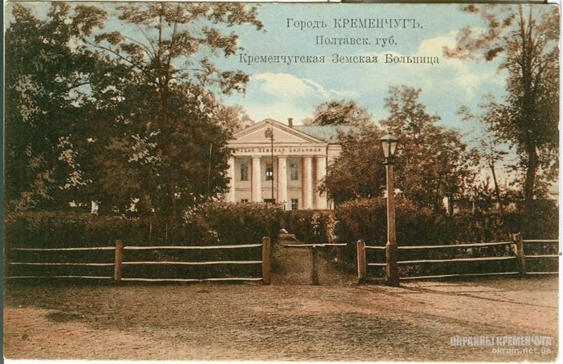 Кременчугская земская больница - открытка № 1129