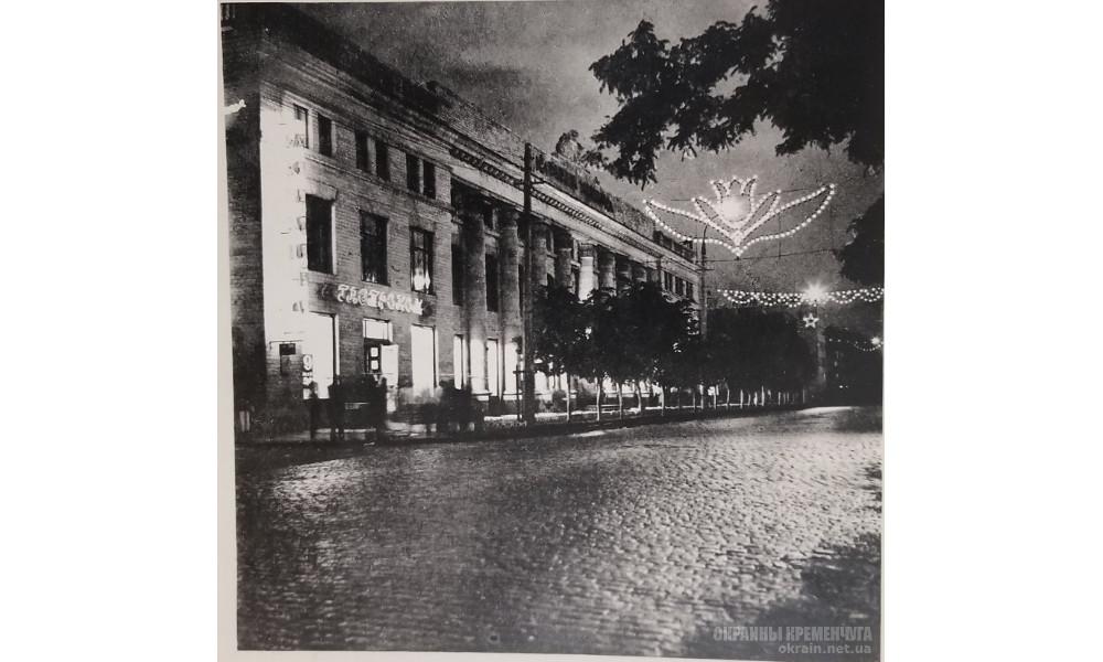 Дом Торговли Ночной Кременчуг 1974 год фото номер 1217