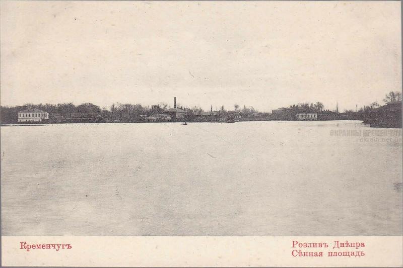 Сенная площадь Кременчуг 1907 год открытка номер 1282