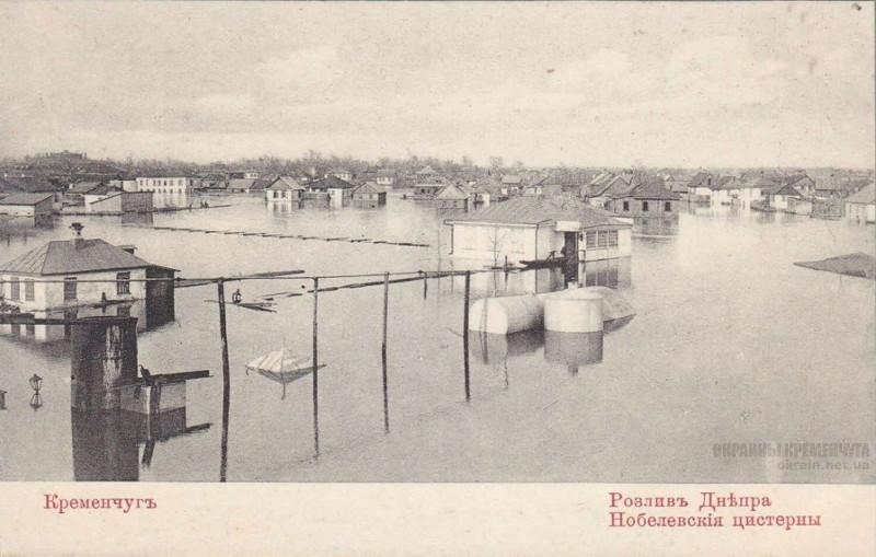 Нобелевские цистерны Разлив Днепра Кременчуг открытка номер 1286