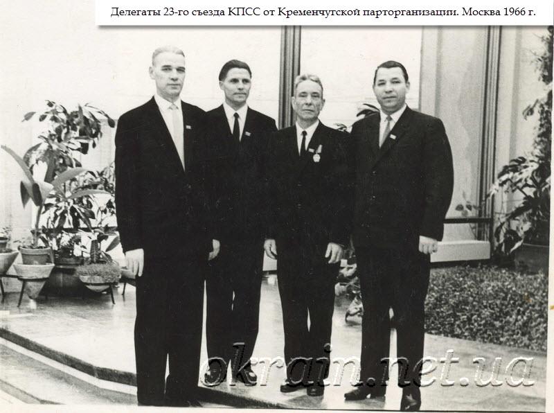 Делегаты 23 съезда КПСС от Кременчугской парторганизации. Москва 1966 год. - фото 1332