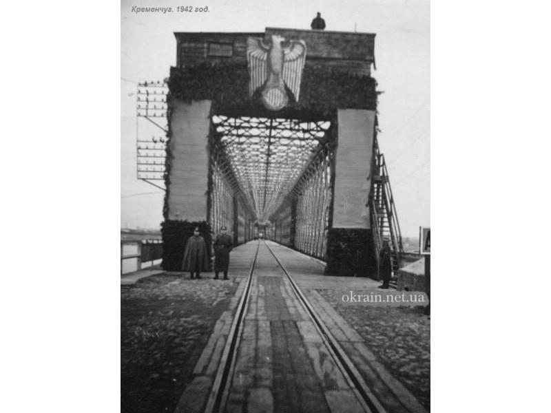 Железнодородный мост Кременчуг 1942 год фото номер 1404
