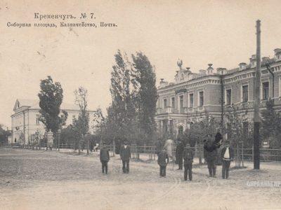 Соборная площадь казначейство почта Кременчуг – открытка № 1429
