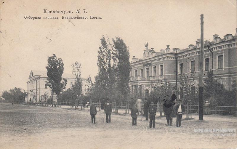 Соборная площадь казначейство почта Кременчуг - открытка № 1429