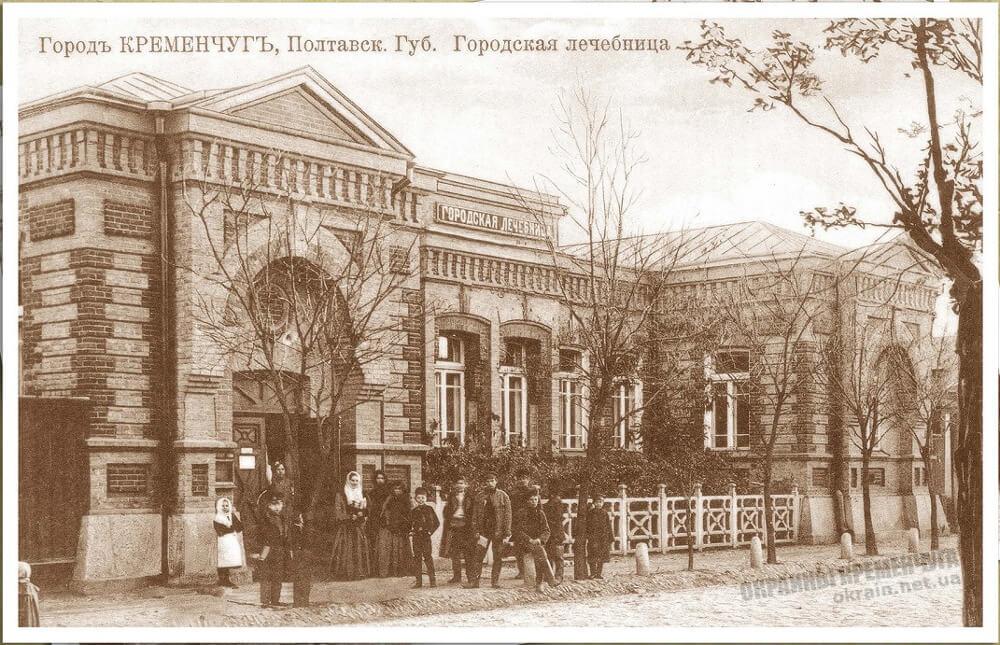 Городская лечебница в Кременчуге открытка номер 1430