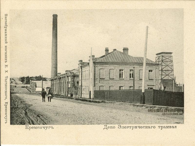 Депо электрического трамвая в Кременчуге открытка номер 1431