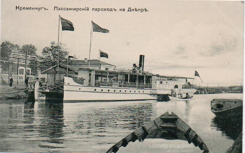 Кременчуг Пассажирский пароход на Днепре открытка номер 1435