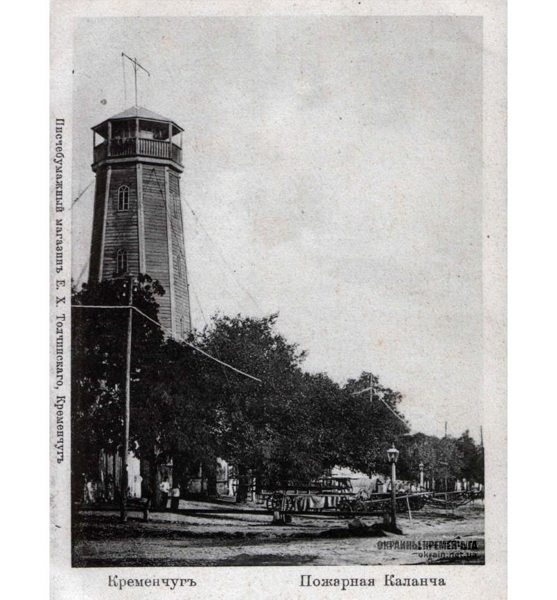 Пожарная каланча Кременчуг - открытка № 1476
