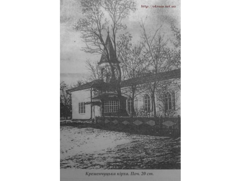Лютеранская кирха Кременчуг, история с 1828 года