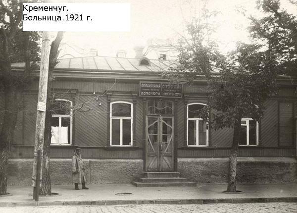 Кременчуг, больница 1921 год
