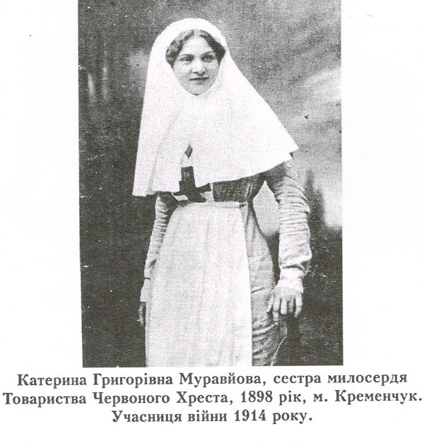 Катерина Муравьева, сестра милосердия Кременчуг