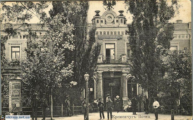 Почта в Кременчуге - фото 804