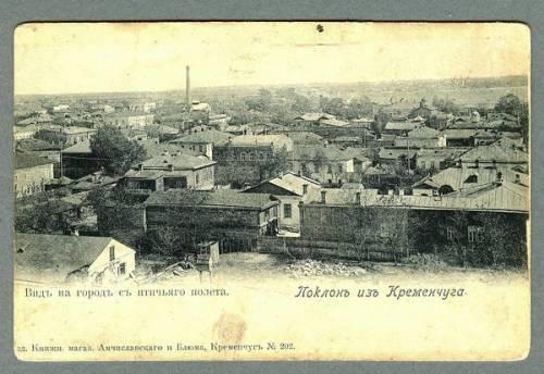 Поклон из Кременчуга - открытка № 12