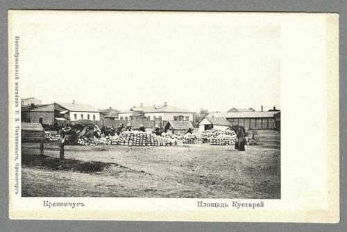 Площадь Кустарей Кременчуг - открытка № 18