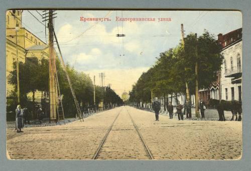 Екатерининская улица Кременчуг - открытка № 17