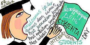 День Студента 17 ноября и 25 января